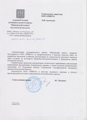 Отзыв Администрации муниципального района «Мещовский район»