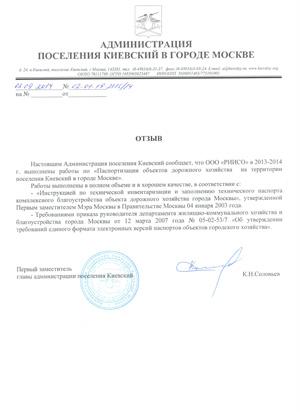 Отзыв Администрации поселения Киевский