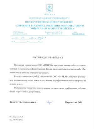 Отзыв ГКУ «Дирекция ЖКХиБ ВАО»