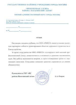 Отзыв ГКУ «ИС района Нагатинский затон»
