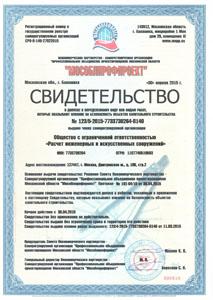 Свидетельство А-СРО «Мособлпрофпроект» о допуске к определенному виду или видам работ, которые оказывают влияние на безопасность объектов капитального строительства № 123/5-2015-7733738264-П140 от «30» апреля 2015г.