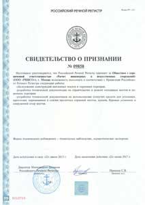Свидетельство о признании Российского речного регистра № 09858 от 22.06.2015г.