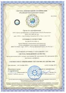 Сертификат соответствия системы менеджмента качества требованиям ГОСТ ISO 9001-2011 (9001:2008)